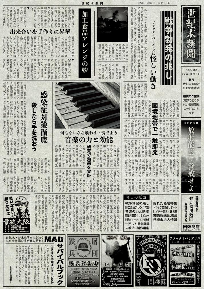 世紀末新聞.jpg