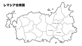 レマシア合衆国地図.jpg